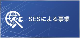 SESによる事業